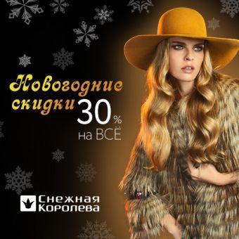 Праздничная распродажа кожаных курток в интернет-магазине «Снежная королева»